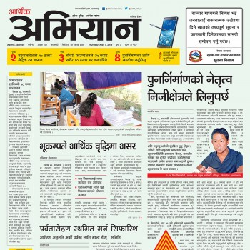 Nepali Newspaper: Private Sector Should Take Lead In Rebuilding