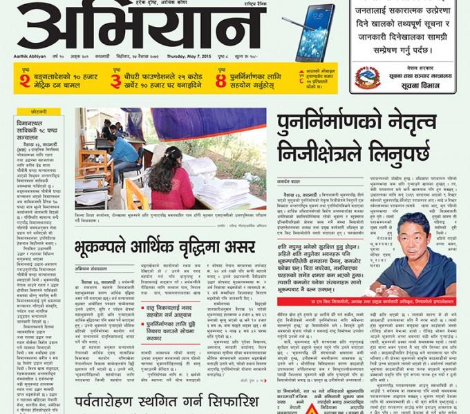 Nepali Newspaper: Private Sector Should Take Lead In Rebuilding