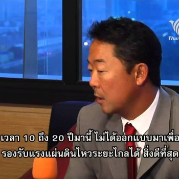 Thailand PBS interview on Seismic risk in Thailand